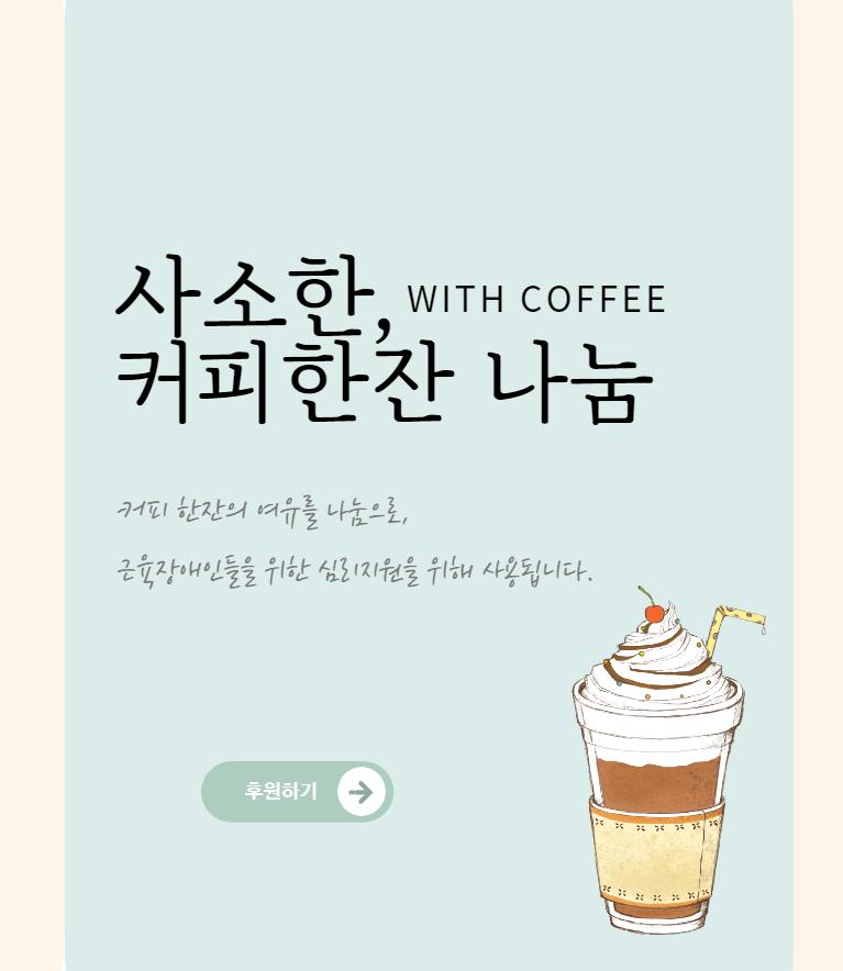 커피나눔모바일_복사본-001 (2).png